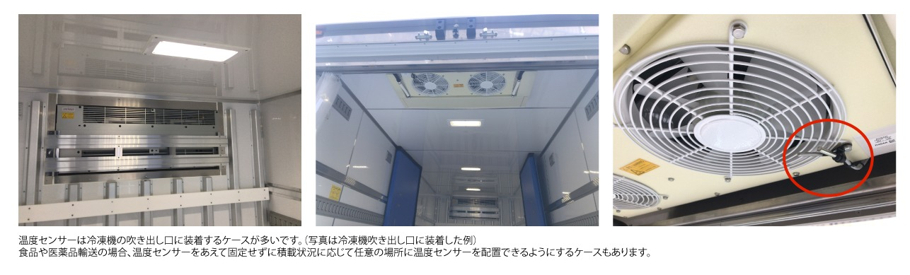 デジタコ温度センサー